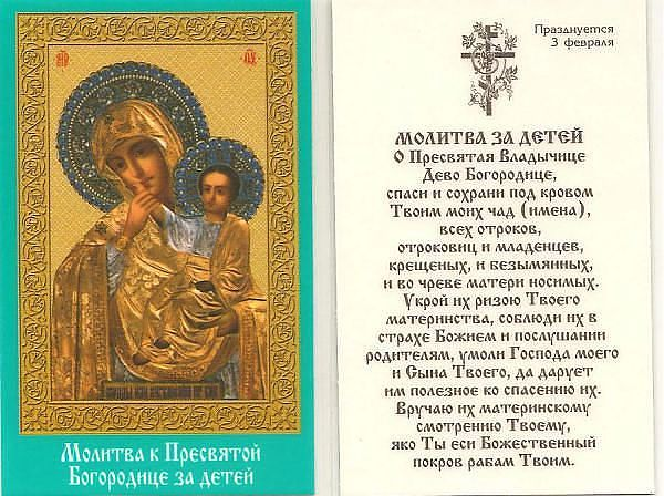 Молитва матери к болящему ребенку